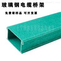 100 200 300 400 500 600型玻璃钢拉挤电缆桥架线槽300*100
