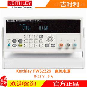 Keithley PWS2326 直流电源