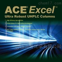超惰性柱ACE SuperC18色谱柱