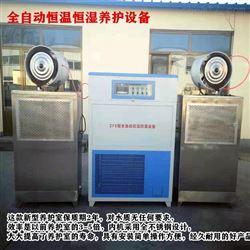 全自动恒温恒湿养护设备专业厂家