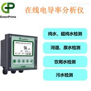 上海 在线电导率分析仪 生产厂家英国戈普