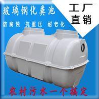 0.5 0.87 1 1.5 2 2.5 立方smc玻璃钢小型模压化粪池厂家批发