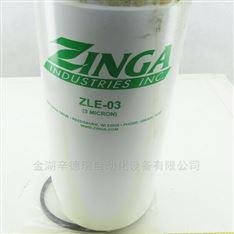 美国Zinga过滤器(3 微米)