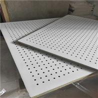 硅酸钙冲孔复合隔音板