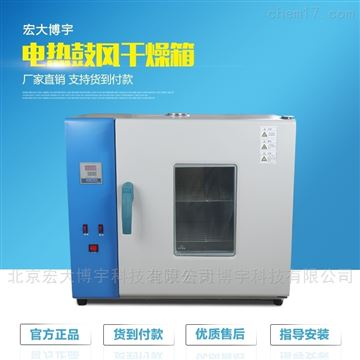 HD电热恒温鼓风干燥箱 实验室