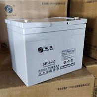 SP12-33圣阳蓄电池SP12-33 12V33AH价格