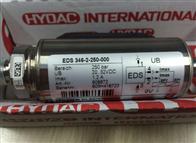 EDS1700型现货HYDAC贺德克压力开关EDS1791-N-250-000现货
