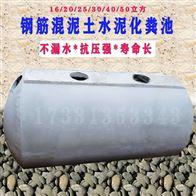 12 20 30 40 50立方石家庄50立方水泥化粪池消防储水罐生产厂家
