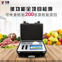 YT-G1200食品安全快速分析仪