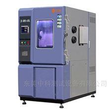 ZK-GDW-150L锂电池高低温试验箱