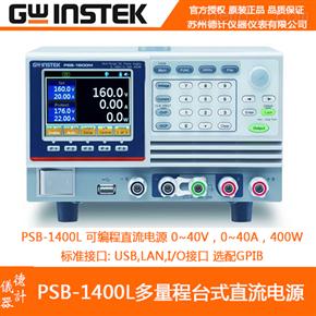 固纬PSB-1400L多量程台式直流电源
