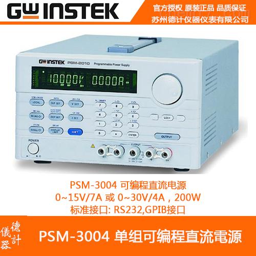 固纬PSM3004单组可编程直流电源