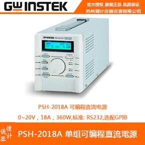 固纬PSH-2018A单组可编程直流电源