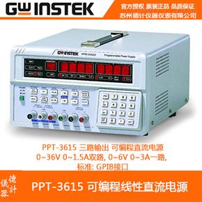 固纬PPT-3615可编程直流电源