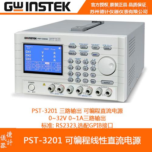固纬PST-3201可编程直流电源