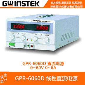 固纬GPR-6060D直流电源