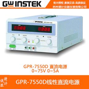 固纬GPR-7550D直流电源