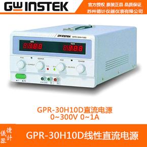 固纬GPR-30H10D直流电源