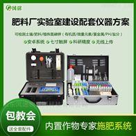 FT-(10000Q)复合肥养分含量检测仪