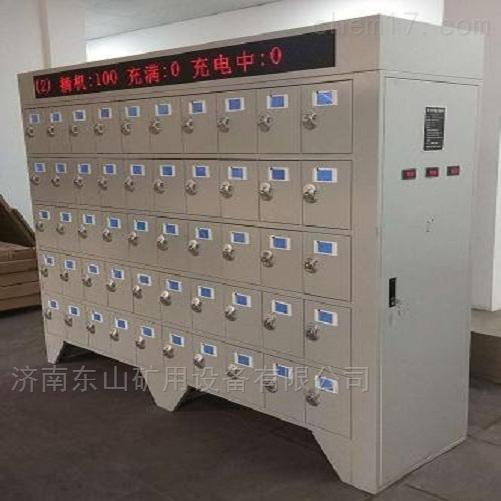 智能型矿灯充电柜
