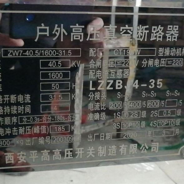 双PTZW32-35kv智能型户外柱上真空断路器