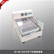 HZ-8811K空气恒温振荡器