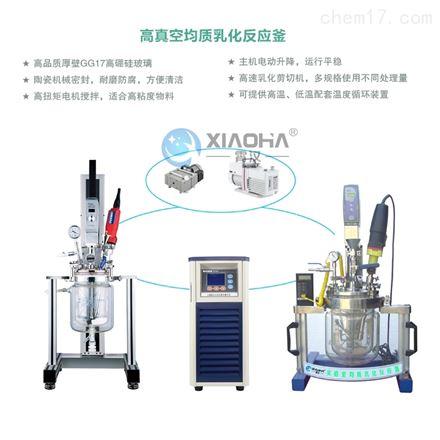 高真空均質乳化反應器