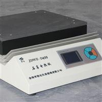 一体式石墨高温电热板