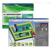 GZC数控机床维修仿真软件