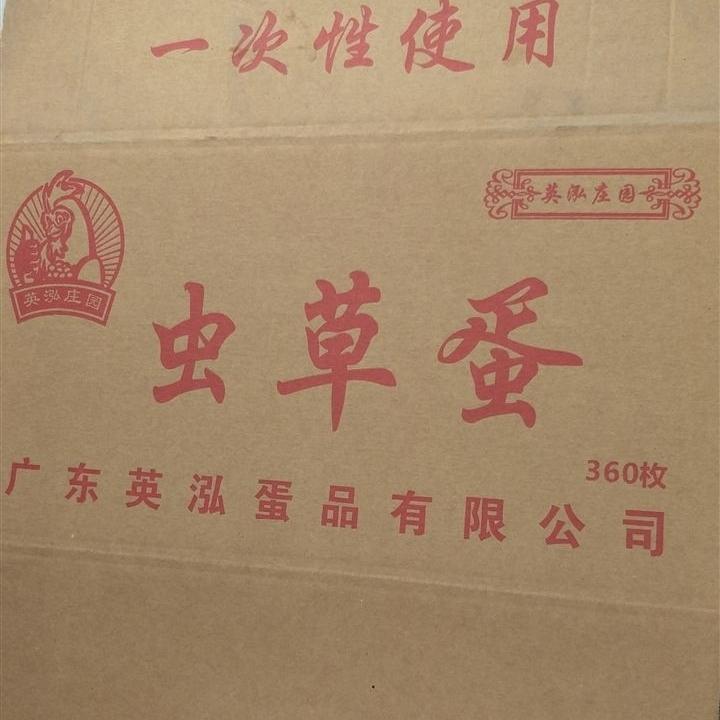 郑州纸箱厂鸡蛋包装箱