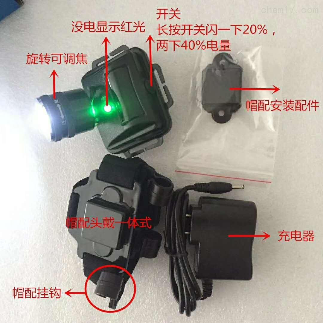 海洋王IW5130/LT微型LED防爆头灯