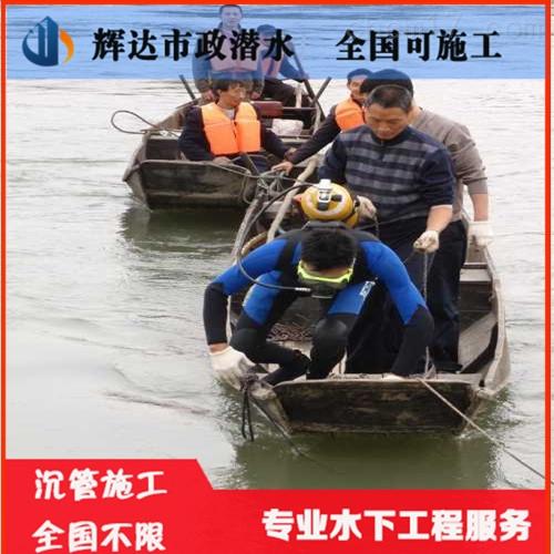 永州市水下管道铺设公司(全国施工)