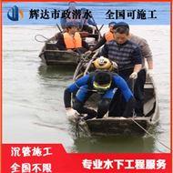自贡市水下管道铺设公司(全国施工)