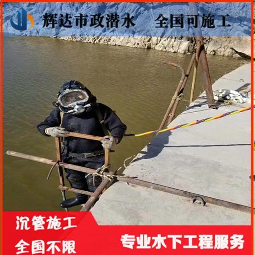 吉林市水下管道铺设公司(施工)