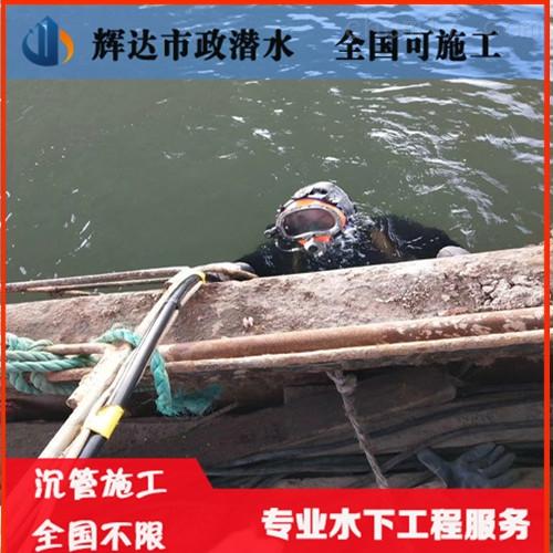 临沂市水下沉管公司(全国施工)