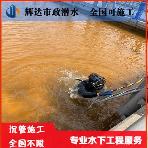 梧州市水下闸门堵漏(及时为您施工)