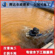 贵阳市水下取水头安装公司(全国施工)