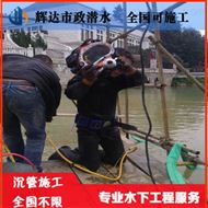 蚌埠市水下管道铺设公司(全国施工)