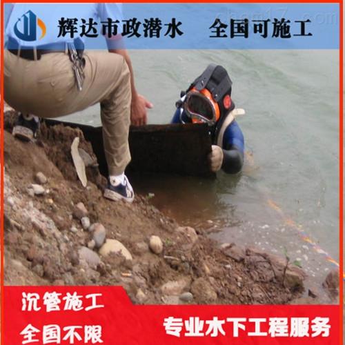 洛阳市过河管道水下安装公司(施工)