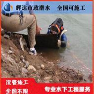 上海市水下管道安装公司(全国施工)