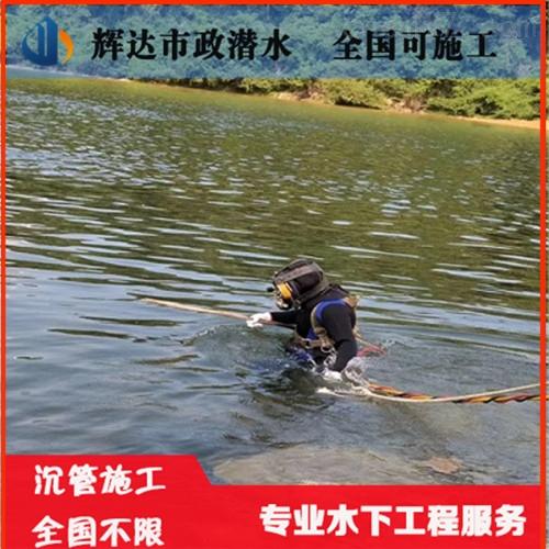 陇南市过河管道水下安装公司(施工)