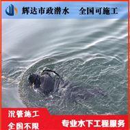 三明市水下沉管公司(全国施工)