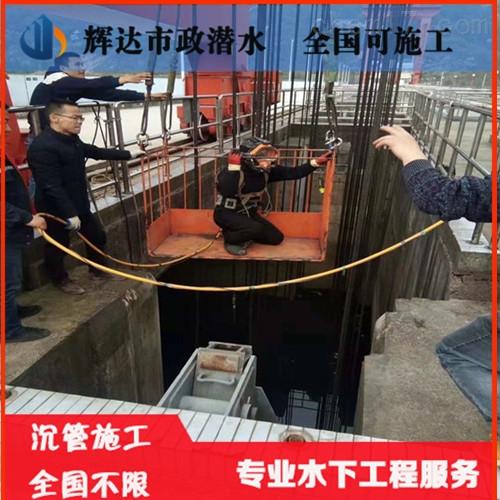 临沂市水下沉管公司(施工)