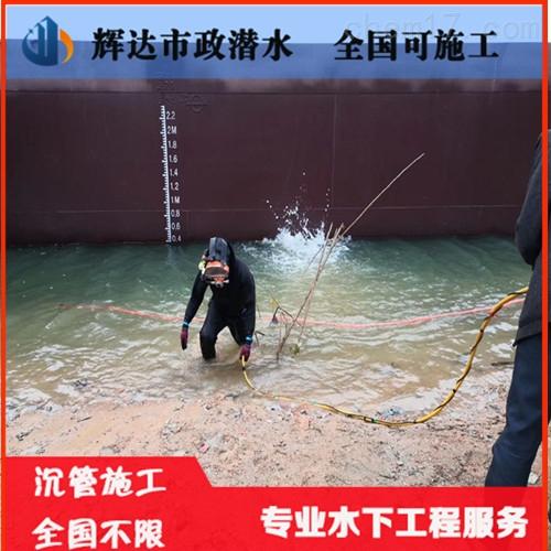 福州市水下管道安装公司(全国施工)