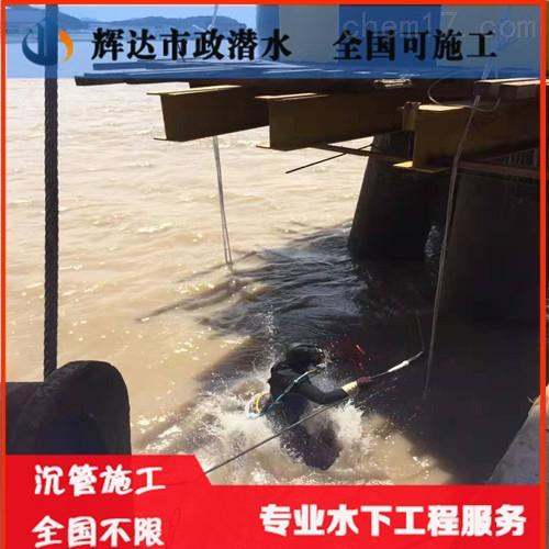 洛阳市过河管道水下安装公司(全国施工)