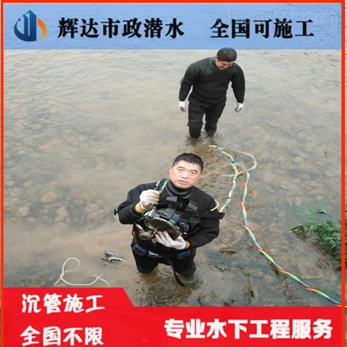 文山市水下沉管公司(全国施工)