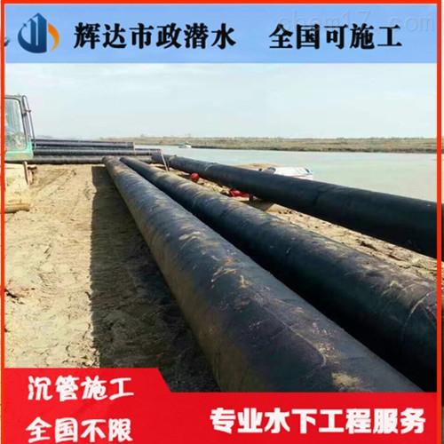 天津市沉管公司(施工)