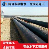 济源市水下管道安装公司(全国施工)