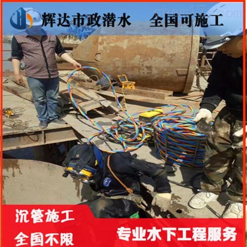 淮安市水下沉管公司(施工)
