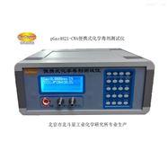 便攜式化學毒劑檢測儀PGas200-CWAD-3S